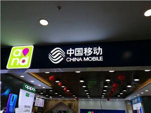 中國移動 不限量套餐 流量套餐