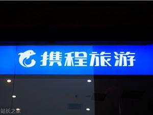 携程:即日起至 1 月 31 日春节期间武汉酒店、门票等订单可免费取消