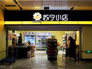 蘇寧小店 張近東 蘇寧便利超市 蘇寧易購