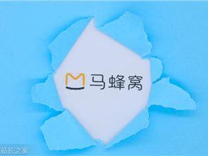 马蜂窝宣布完成2.5亿美元融资:平安彩票娱乐平台领投 启明联创等跟投