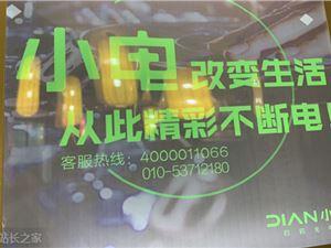 小电 共享充电 武汉地铁