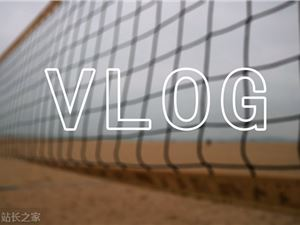 vlog 视频