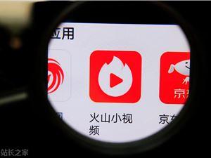 继今日头条、抖音后 字节跳动旗下火山小视频上线小程序功能