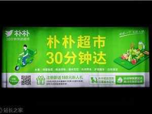 朴朴超市深圳开7座前置仓 目标200个