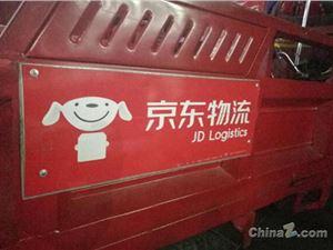京東宣布個人快遞已開通50城 新增杭州、寧波等城市