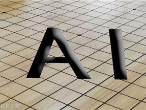 柯洁 围棋 AlphaGo 人工智能