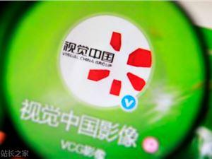 视觉中国 网信办 ICphoto 视觉中国网站暂停服务 网信办约谈视觉中国