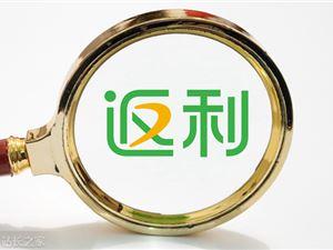 返利网:双十一期间为消费者额外省钱1.38亿元