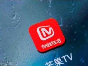 芒果超媒申请解除1489万股限售股份 占总股本1.4218%