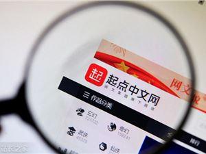 网络文学 起点中文网 阅文集团
