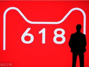 5G 618 618大促