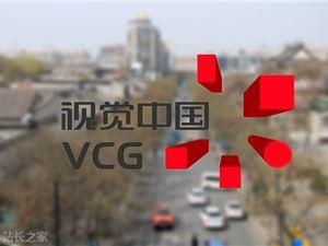 视觉中国 新媒体 网信办 图片版权