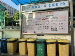 垃圾分类 代收垃圾 代收垃圾App 创业项目
