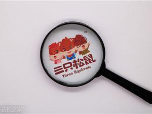 三只松鼠年货节战报:累计销售额36.89亿 同比增长40%