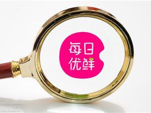 每日优鲜华南地区月销售额达2.5亿 月订单量近350万