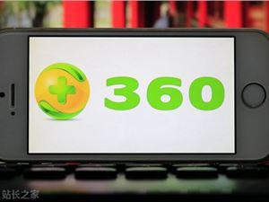 360家庭安全大脑 360 人工智能