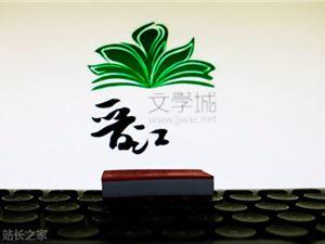 网络文学 晋江文学城 有翡