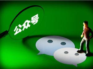 微信:微信短内容新功能开启内测申请 需提供影响力证明
