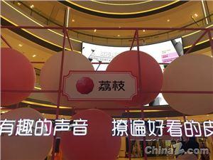 荔枝提交IPO 擬最多籌資5330萬美元