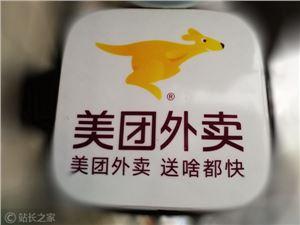 京东 字节跳动 美团 饿了么