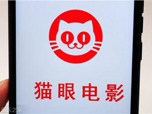 猫眼回应虚假宣传被罚:优惠活动页面没有及时删除 已排查