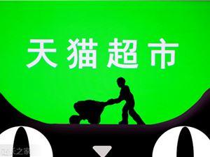 天貓超市總裁李永和:淘鮮達完成對23個商超品牌基礎數字化改造