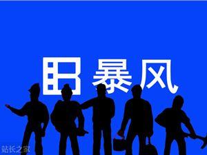 風行網 暴風TV 馮鑫