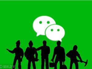 微信 微信群 社群