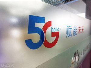 2025年5G渗透率 5G 5G网络