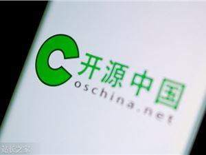 百度 开源中国 开源