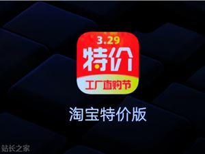 淘宝特价版推出工厂直购节 3月29日开始为期三天