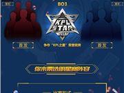 王者荣耀55开黑节什么时候开始 KPL东西部明星对抗赛举行时间公布