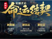 2018王者荣耀4月20日命运契约版本活动介绍 4月20日更新后有什么活动
