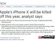 苹果iPhone X或今年停产:定价过高被消费者抛弃