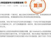 小米确认暂停MIUI 9系统更新 原因并未说明