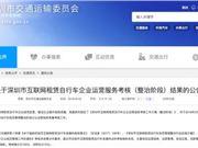 深圳市交通委:共享单车企业运营管理服务水平整体偏低