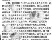 字节跳动内部通报员工受贿案:火山小视频运营负责人被刑拘