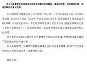 中兴通讯:已向美国提交关于暂停执行拒绝令的申请