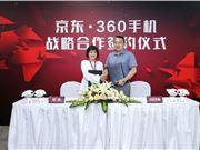 360手机与京东达成战略合作:360 N7京东独家首发