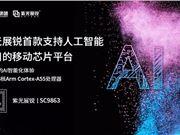 紫光展锐发布首款人工智能SoC芯片平台:8核A55/LTE