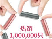 销量破百万 南孚新一代口红充电宝开启1元预售
