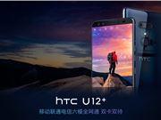 5888元!HTC U12+国行版发布:最强骁龙845双摄手机