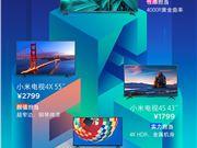 小米电视4C/4X/4S新品发布:999元起售