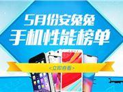 安兔兔5月份Android手机性能TOP10:一加6霸榜