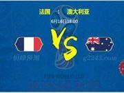 世界杯小组赛法国VS澳大利亚比分预测绝对大比分