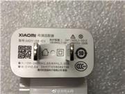 小米新款充电器曝光:比亚迪制造 更小巧时尚