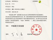 泰尔·智测云正式发布HQAC高品质APP