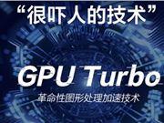 部分华为GPU Turbo手机玩《绝地求生刺激战场》花屏 腾讯官方回应