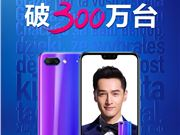 2499元潮美旗舰:荣耀10全球销量破300万台