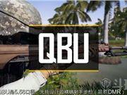 绝地求生QBU属性怎样 吃鸡QBU属性特点介绍
